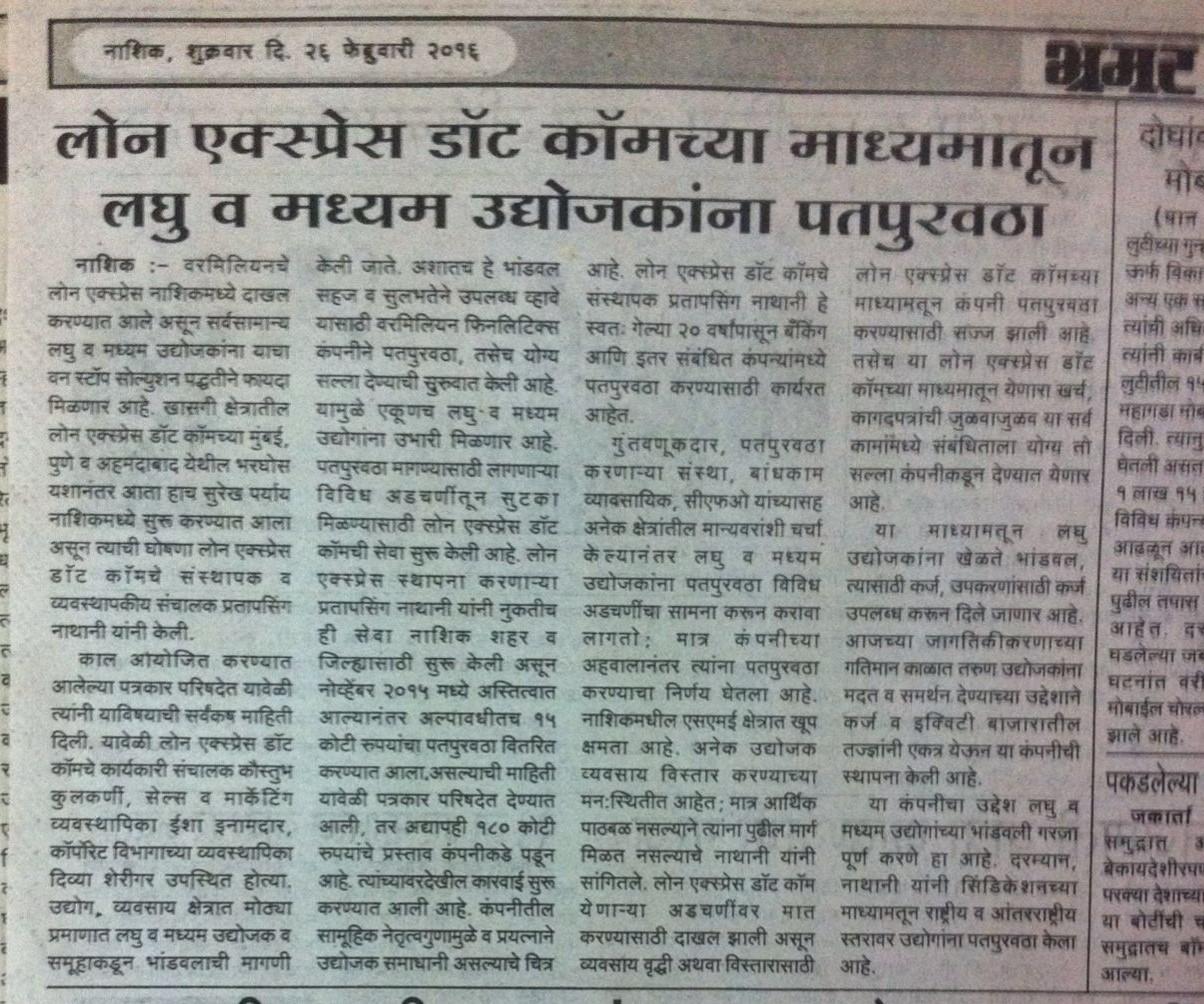 Daily Bhramar